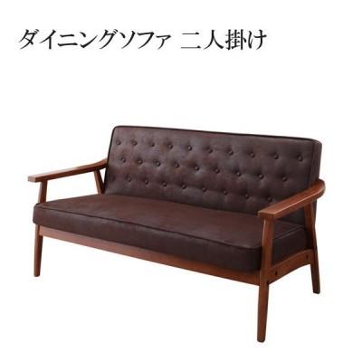 【送料無料】 激安 ダイニングソファー 人気 安い 通販 格安 おすすめ ヴィンテージスタイル ベドックス ソファ 二人掛け 500024611