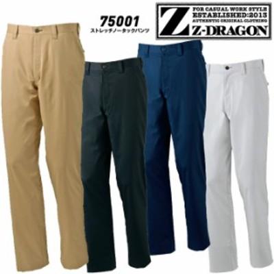 ストレッチノータックパンツ Z-DRAGON 75001 春夏 作業服 作業着 75000シリーズ 男女兼用 自重堂