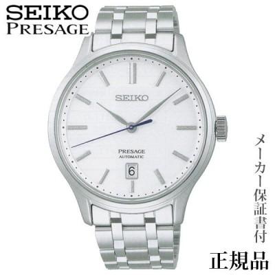 卒業 入学 SEIKO プレザージュ PRESAGE ベーシックライン 男性用 自動巻き アナログ 腕時計 正規品 1年保証書付 sary139 アクセサリー プレゼント ギフト 人気