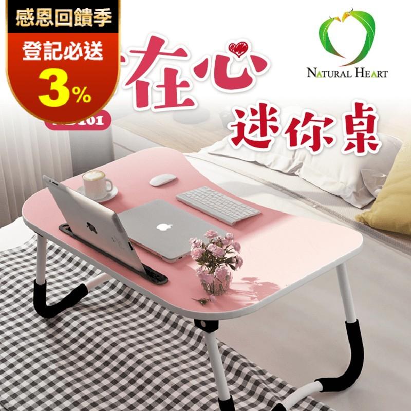 Natural Heart 甜在心迷你露營/電腦桌ND101