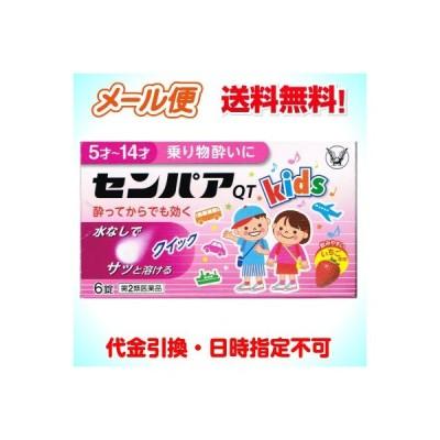 【第2類医薬品】 大正製薬 センパアQT<ジュニア> 「6錠入」