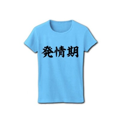 発情期 リブクルーネックTシャツ(ライトブルー)