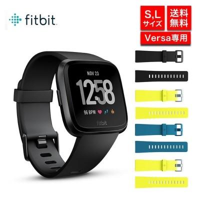 フィットビット ベルト Fitbit Versa 専用 替えベルト ブラック Lサイズ 時計 男性 FB166ABBKL