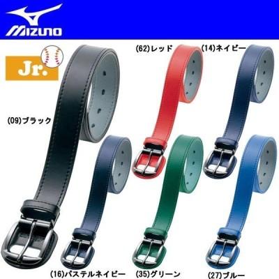 ミズノ 野球 ベルト 少年用 ミズノ MIZUNO ストレートベルト 79cm対応