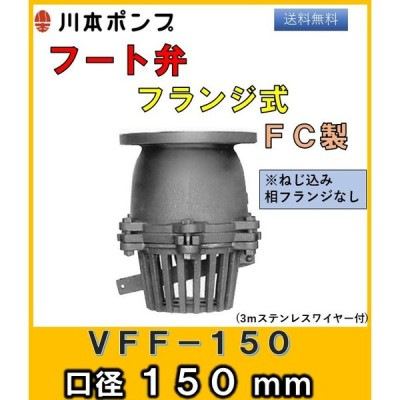 川本製作所 フート弁 VFF-150 口径150mm FC製 (フランジ式) 【03400720】