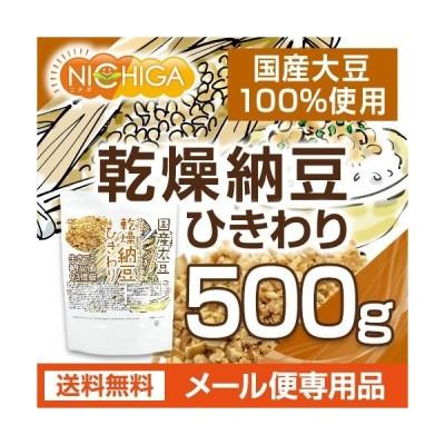 乾燥納豆(ひきわり) 500g 【メール便専用品】【送料無料】 国産大豆100%使用 Hiki wari natto 生きている納豆菌93億個 [06] NICHIGA(ニチガ)