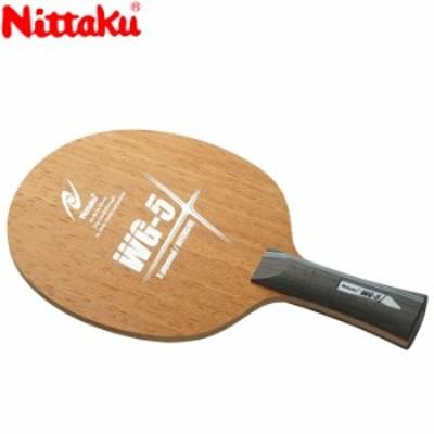 ニッタク WG5 FL 卓球ラケット NE6164