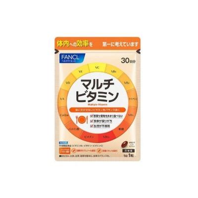 マルチビタミン 約30日分  FANCL サプリ サプリメント ビタミン ビタミンサプリメント コエンザイムq10 葉酸 健康食品