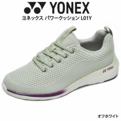 タイムセール ヨネックス YONEX スニーカー L01Y カジュアルシューズ サイドファスナー パワークッション 軽量 オフホワイト レディース