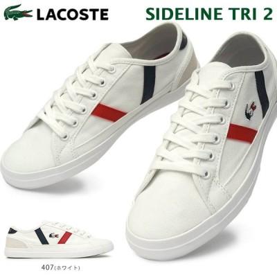ラコステ スニーカー SIDELINE TRI 2 CFA046M レディース サイドライン トリコロール キャンバス