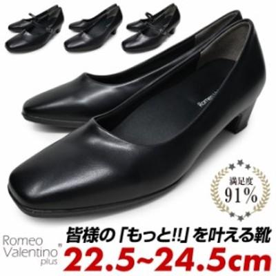 満足度91% 走れるパンプス 痛くない 歩きやすい 3EEE 幅広 レディース 黒 ストラップ 革靴 Romeo Valentino Plus 3cm 5cm 靴 通勤 ロー