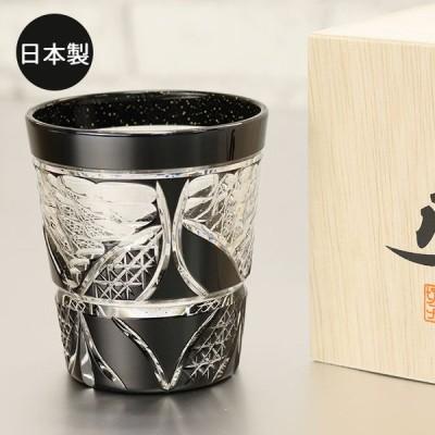 切子グラス ガラス コップ 日本製 国産 八千代切子 タンブラー プレゼント ギフト 誕生日 ギフト 夏 父 母 食器 墨色 オンザロック 輪違い 箱入り