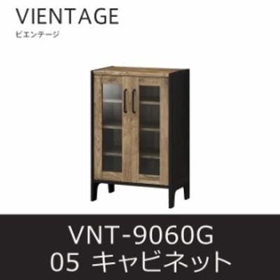 キャビネット ビエンテージ05 VNT-9060G リビングボード キッチン収納   白井産業