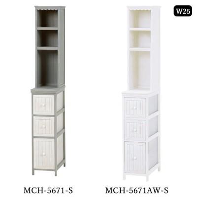 チェスト 幅25 収納 すきま収納 おしゃれ シンプル サニタリー 洗面所 トイレ MCH-5671-S