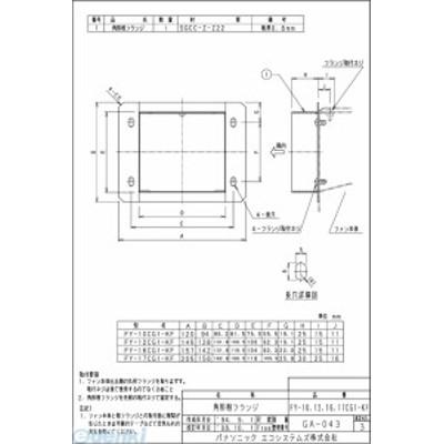 パナソニック電工(Panasonic) [FY-10CG1-KF] 中間ダクトファン・ダクト用送風機器 FY10CG1KF
