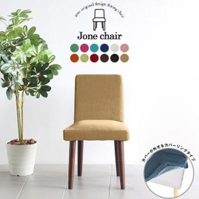 ダイニングチェア 北欧 おしゃれ 食卓椅子 1脚 ダイニング 椅子 デスクチェア Jone チェア 1P カバーリングタイプ ソフィア ダークブラウ
