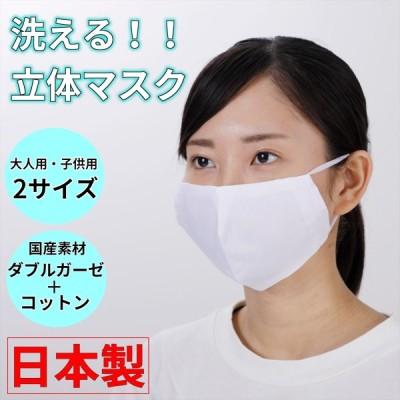 マスク 洗えるマスク 日本製 白 ガーゼマスク 国産生地 立体加工 ダブルガーゼ コットン ソフトゴム 大人サイズ 子供サイズ 男女兼用 飛沫予防 花粉症対策