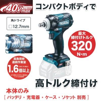 マキタ TW004GZ 充電式インパクトレンチ 40Vmax 本体のみ ※予約商品