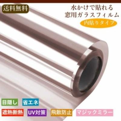 KTJ窓フィルム 外から見えない マジックミラー 断熱フィルム めかくしシート 紫外線カット 茶色 90cm×250cm