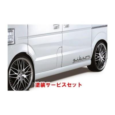 【ギブソン】◆色番号塗装サービス付◆ エブリイバン DA64V エブリイエース サイドステップ