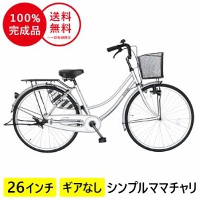 自転車 26インチ ママチャリ サントラストシティサイクル すそ ママチャリ 軽快車 シルバー 本体 ファミリア