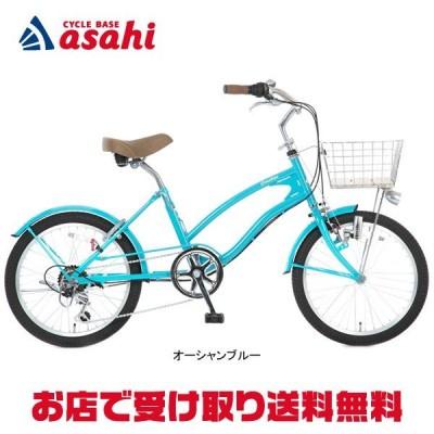 「あさひ」コーストラインシティ206-L 20インチ 外装6段変速 ダイナモライト シティサイクル 自転車