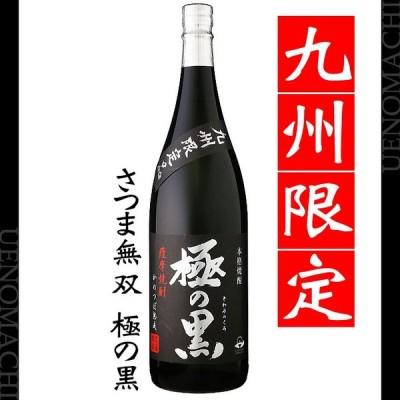 九州限定 芋焼酎 極の黒 25度 1800ml さつま無双 残暑見舞い 敬老の日 誕生日 記念日 祝い ギフト プレゼント