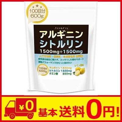 JAY&CO. アルギニン & シトルリン パウダー(人工甘味料無添加1500mg&1500mg) レモン 600g