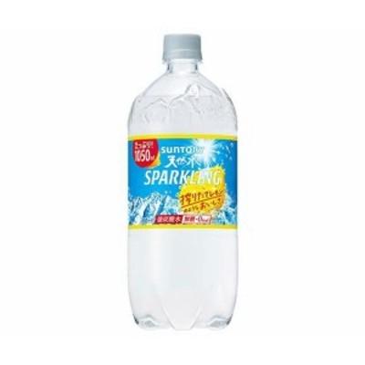 送料無料 サントリー 天然水スパークリング レモン 1050mlペットボトル×12本入