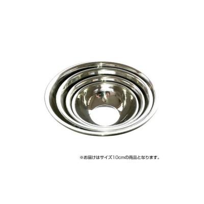 日本製 燕の職人が造る ステンレス製 ミキシングボウル 10cm MJ-105 キャンセル返品不可