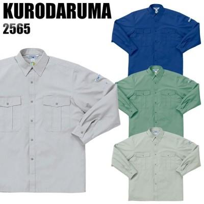 作業服 春夏用 作業着 長袖シャツ クロダルマKURODARUMA2565