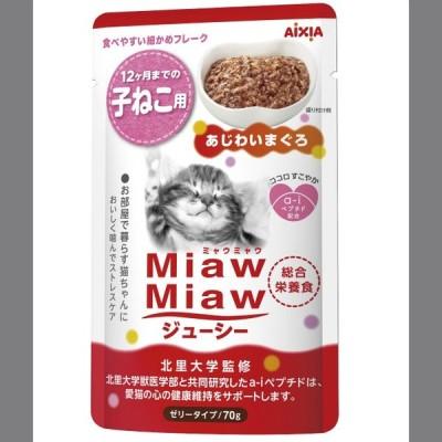 アイシア MiawMiaw(ミャウミャウ)ジューシーパウチ 12ヵ月までの子ねこ用 あじわいまぐろ70g【猫用ウエットフード】