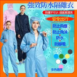 A3防疫/防水/防靜電多功能透氣防護衣時尚風-預購