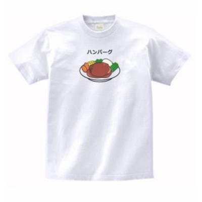 食べ物 野菜 Tシャツ ハンバーグ 白