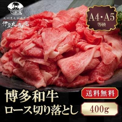 博多和牛 ロース切り落とし 400g すきやき 肉じゃが ギフト