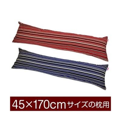 枕カバー 45×170cmの枕用ファスナー式  トリノストライプ パイピングロック仕上げ