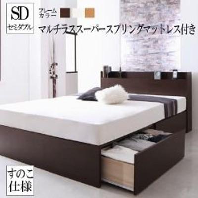 送料無料 ベッド マットレス付き セミダブル 収納 国産 棚付き コンセント付き 収納ベッド Flederフレーダー マルチラススーパースプリン