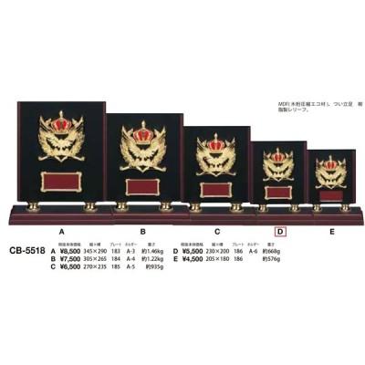 表彰用楯 CB-5518-D サイズ縦230mm×横200mm