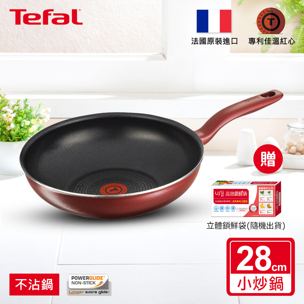 Tefal法國特福 優雅紅系列28CM不沾炒鍋 法國製