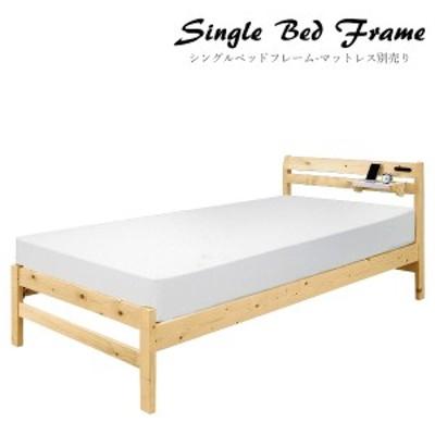 ベッドフレーム シングル シングルベッド 収納棚付 コンセント付 シェルフ付 すのこ スノコ すのこベッド 2段階 高さ調節 ベッド ベット