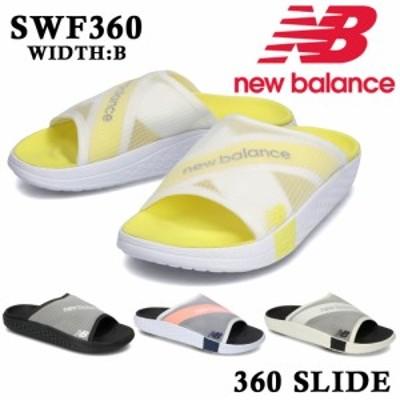 ニューバランス レディース サンダル 360 SLIDE 360 スライド new balance SWF360 BY BB NV GB 2021春夏 ワイズB