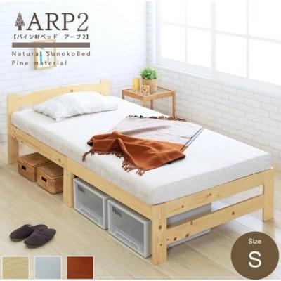 ARP2【アープ2】パイン材ベッド ナチュラル