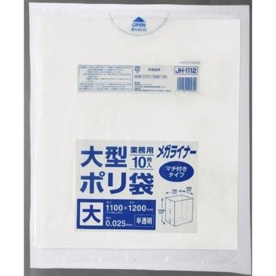 JH1112 大型ポリ1100x1200 半透明特大10枚 【 ジャパックス 】 【 ゴミ袋・ポリ袋 】