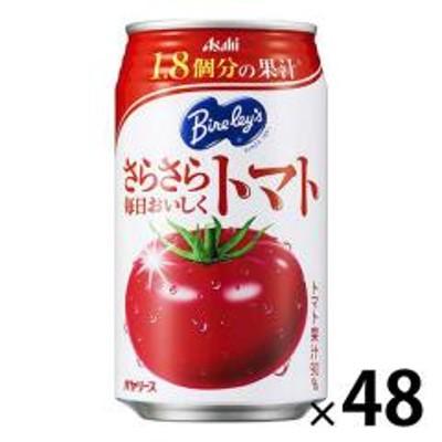 〔送料無料/北海道・沖縄県を除く〕 アサヒ バヤリース さらさら毎日おいしくトマト 350g 缶 24本入×2 まとめ買い