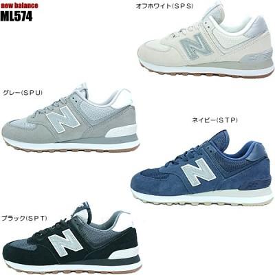 【あすつく即日発送】ニューバランス・new balance【ML574】