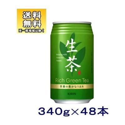 [飲料]送料無料※2ケースセット キリン 生茶(24本+24本)340g缶セット(48本)(340ml 緑茶)KIRIN