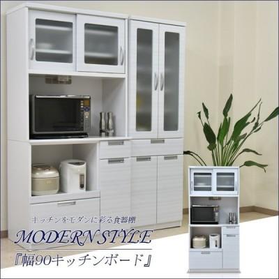 食器棚 幅90 国産品 木製 モダン 大川家具 レンジ台 キッチン収納