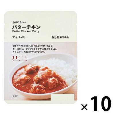 【まとめ買いセット】無印良品 小さめカレー バターチキン 90g(1人前) 10袋 良品計画<化学調味料不使用>