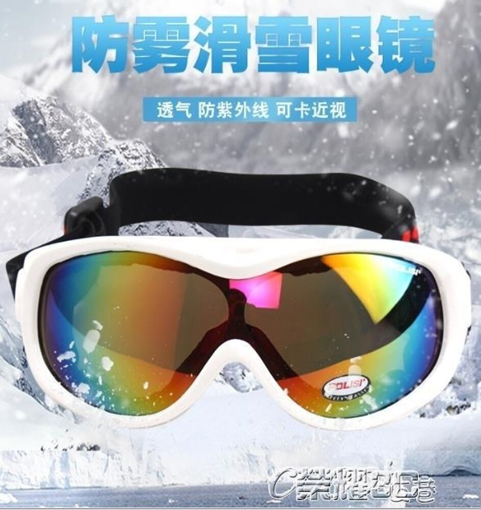 滑雪鏡 成人兒童滑雪鏡護目鏡防霧防風專業男女戶外登山可卡滑雪眼鏡 JD 清涼一夏特價