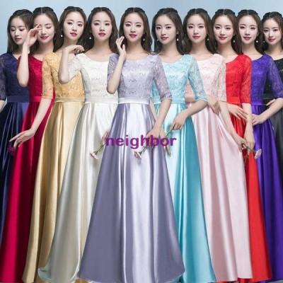 10色 ロング丈 ドレス フレイズメイド ドレス お揃いドレス お呼ばれドレス フォーマル パーティードレス 着痩せ 花嫁 結婚式 綺麗 披露宴 発表会